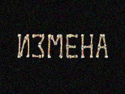snitsya_izmena